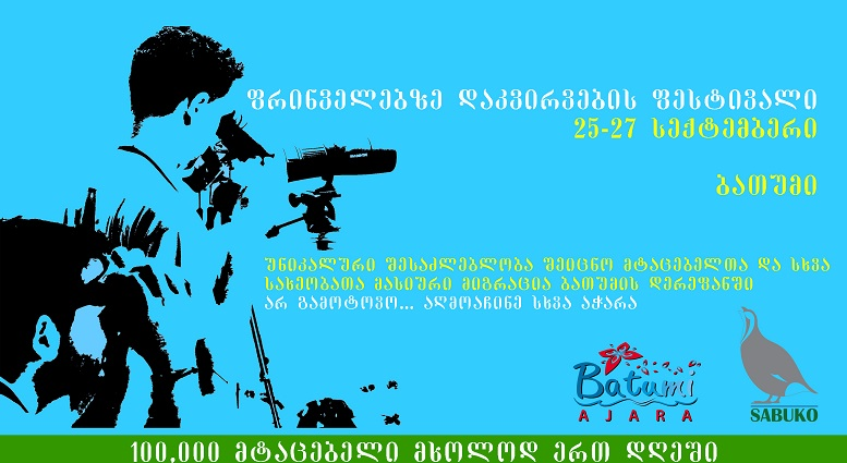 Ajara to be a host of Birdwatching International Festival