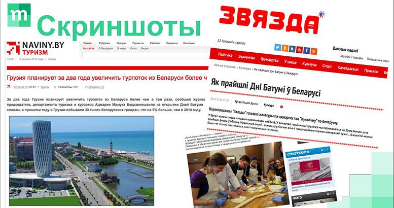 """Ajara Day"" organized in Minsk evoked Great resonance"