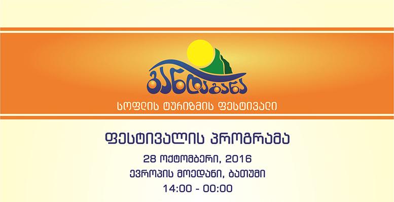 "The program of the rural tourism festival ""GANDAGANA"""