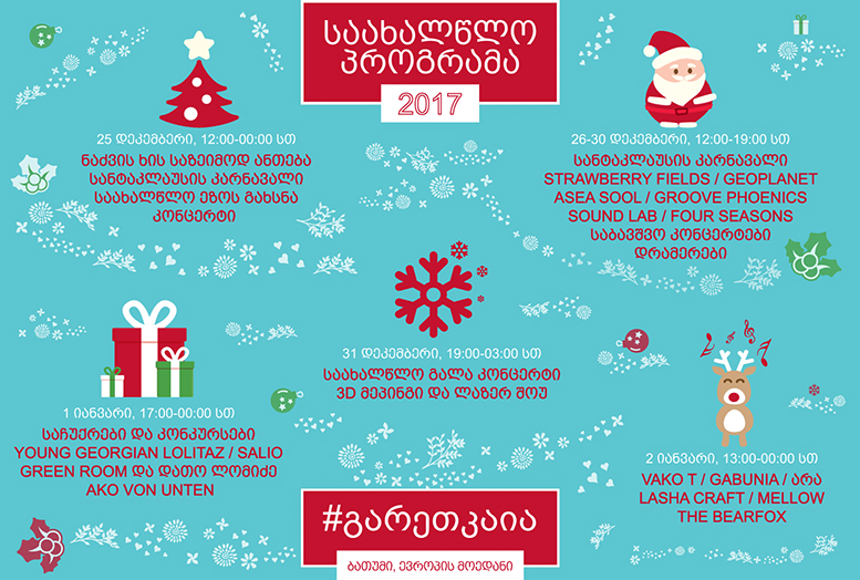 Batumi is welcoming New Year 2017
