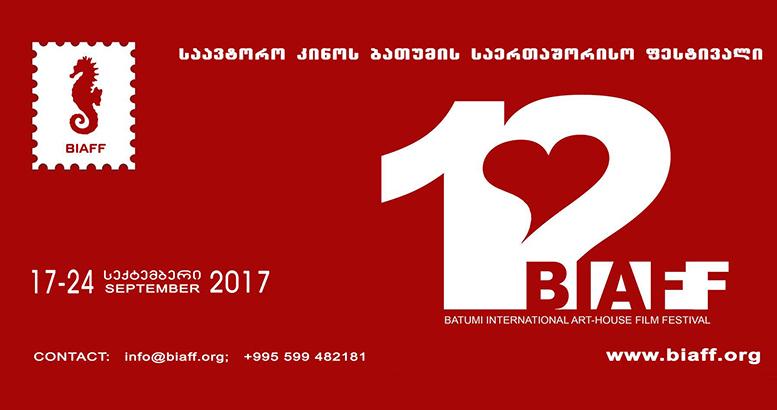 """17-24 სექტემბერს, ბათუმი საერთაშორისო კინოფესტივალს """"BIAFF 2017"""" უმასპინძლებს"""