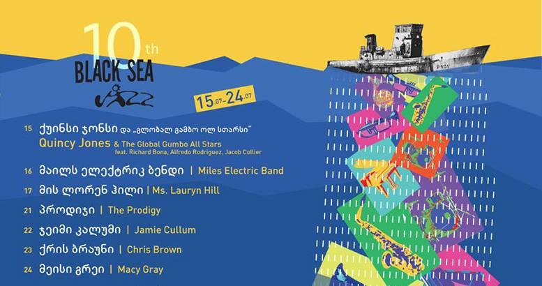 შავი ზღვის საერთაშორისო ჯაზ-ფესტივალი